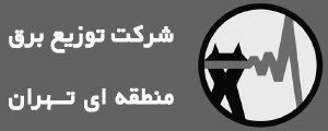نصب، سرویس و تعمیر کولر در شرکت توزیع برق منطقه ای تهران