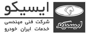 نصب، سرویس و تعمیر اسپیلت در شرکت فنی مهندسی خدمات ایران خودرو